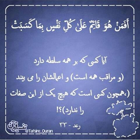 آیه ای از قرآن