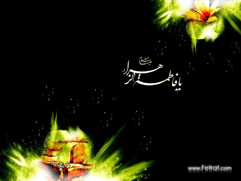 تصاویر مربوط به حضرت زهرا (س)