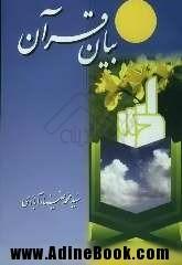کتاب بیان قرآن