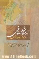 کتاب ارمغان صافی در نقد فرقه بهایی