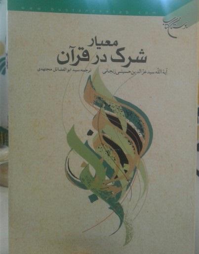 کتاب معیار شرک در قرآن