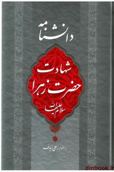 کتاب دانشنامه شهادت حضرت زهرا سلام الله علیها
