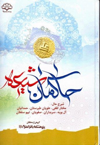 کتاب حاکمان شیعی در بستر تاریخ